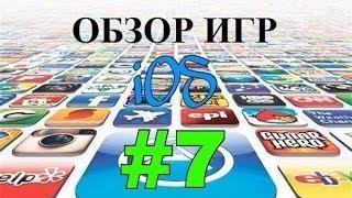 Обзор игр для iOS #7