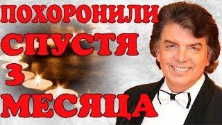 Самые близкие простились с известным российским певцом спустя три месяца после кончины!