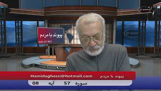 Payvand with people Live EP420 Surah 58  Ayah 08  11 19 2019 Part 01