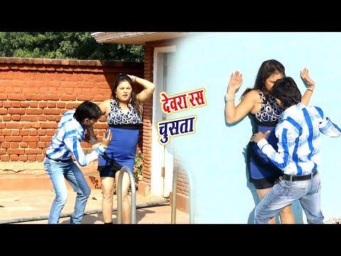 Top HD Video- देवरा रस चुसता || Dewara Ras Chusata # Super Video Songs