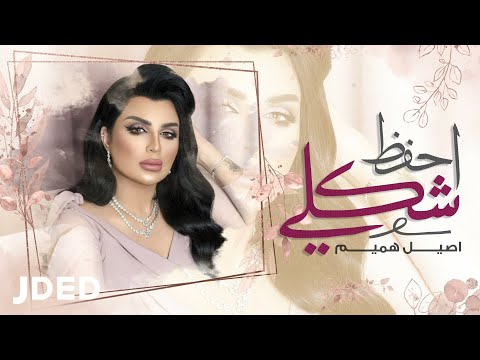اصيل هميم - احفظ شكلي (حصرياً) | 2021 | Aseel Hameem - Ehfaz Shakli (Exclusive )