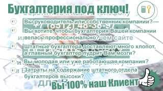 Бухгалтерия под ключ(, 2015-06-23T04:17:17.000Z)