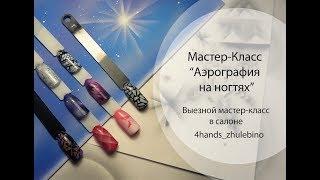 """Выездной Мастер-Класс """"Аэрография на ногтях"""""""