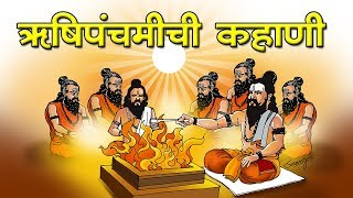 ऋषिपंचमीची कहाणी (Rishi panchami vrat katha)