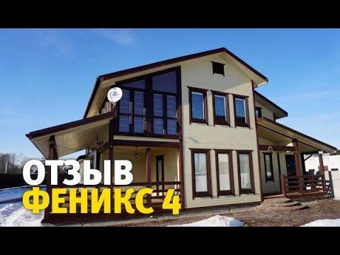 Отзыв о доме из бруса Компании Зодчий «Феникс 4».