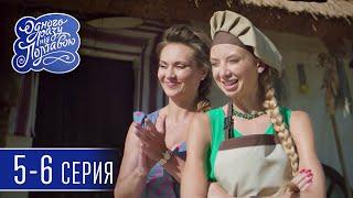 Сериал Однажды под Полтавой - Новый сезон 5-6 эпизод - Новые Комедии 2018
