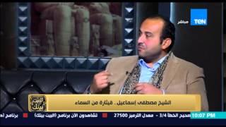 البيت بيتك - حفيد الشيخ مصطفي اسماعيل.... تسجيلت الشيخ مصطفي فى مكتبة الإذاعة جزء منها مهمل