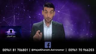 الحلقة 17: الأبراج مع عالم الفلك مجد غانم - 21 اذار ٢٠١٨