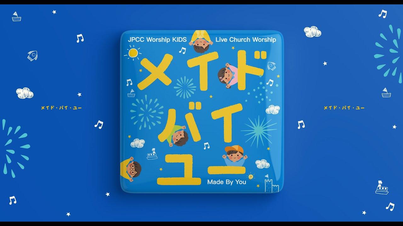 歌いたい(良いお方/Kumau Bernyanyi (Official Audio Video) - JPCC Worship Kids x Life Church Worship