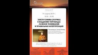 Смотреть видео Панньяавудхо Топпер бхиккху «Закон каммы (кармы) в буддизме» онлайн