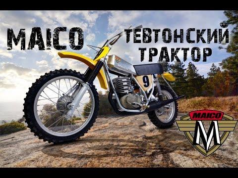 MAICO-Тевтонский трактор /  MAICO History