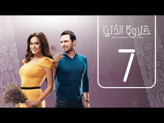 مسلسل حلاوة الدنيا | الحلقة السابعة| Halawet Eldonia  .. Episode No. 07