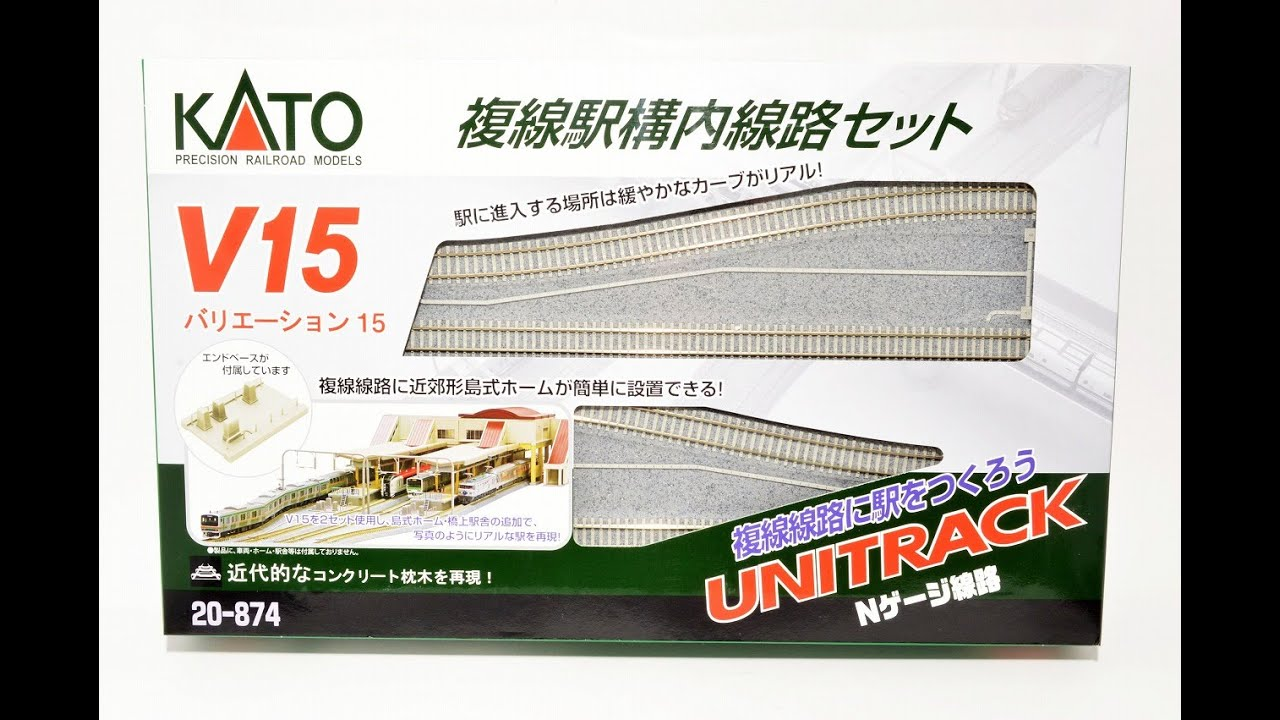 Kato 20-877 Spur N Variations-Set V17 NEU