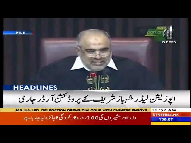 Headlines 12 PM | 10 December 2018 | Aaj News