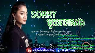 Sory Mouy Lean Dong☆By Sokun Kanha☆ Nhạc Buồn Khmer hót Nhất 2019☆ .Nhi music Khmer Song
