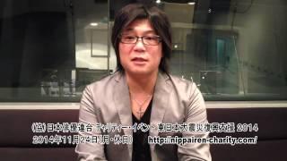 (協)日本俳優連合 チャリティー・イベント2014 メッセージ 古川登志夫...
