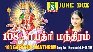 Gambar cover 108 Gayathri Manthram