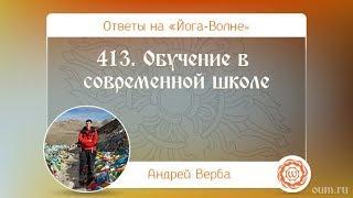 413. Обучение в современной школе. А.Верба. Ответы на «Йога-Волне»