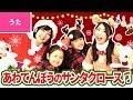 【♪うた】あわてんぼうのサンタクロース〈キッズボンボン×HIMAWARIちゃんねるコラボ〉【♪クリスマスソング・こどものうた・童謡・唱歌】Christmas Song
