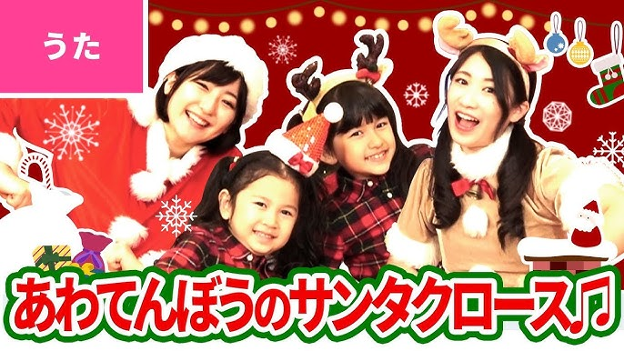 Awatenbou No Santa Claus Hasty Santa Claus Christmas Song X Mas Song Youtube