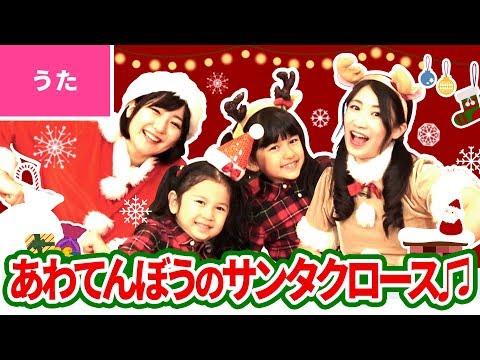 ♪あわてんぼうのサンタクロース〈ボンボンアカデミー×HIMAWARIちゃんねるコラボ〉【♪クリスマスソング・日本の歌・唱歌】Christmas Song