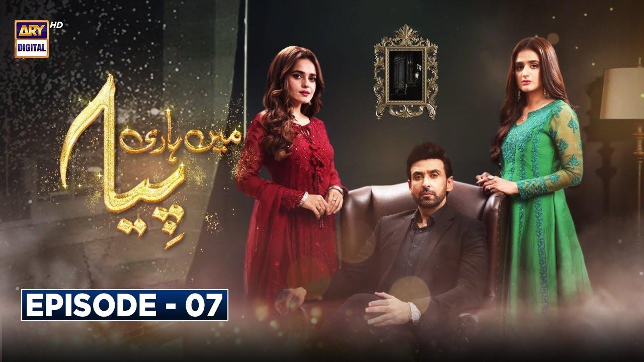 Download Mein Hari Piya Episode 7 [Subtitle Eng] - 13th October 2021 - ARY Digital Drama