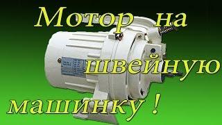 Қозғалтқыш арналған тігін машинасына ( ASM clutch motor )