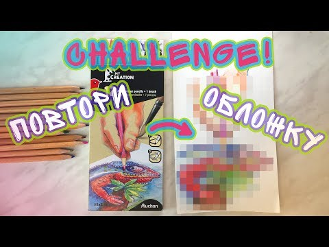 CHALLENGE! Нарисуй обложку с упаковки// ARTLOVERCHALLENGE