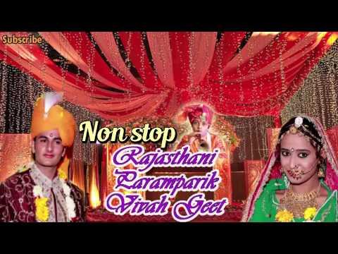 Rajasthani Vivah Geet | Rajasthani Lagna Geet 2014 | Non Stop Audio Songs | HD Video