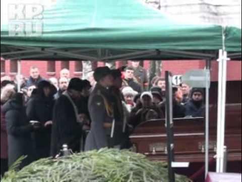 Похороны Вячеслава Тихонова