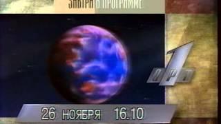 Анонс передач на 26 ноября 1995 года на ОРТ