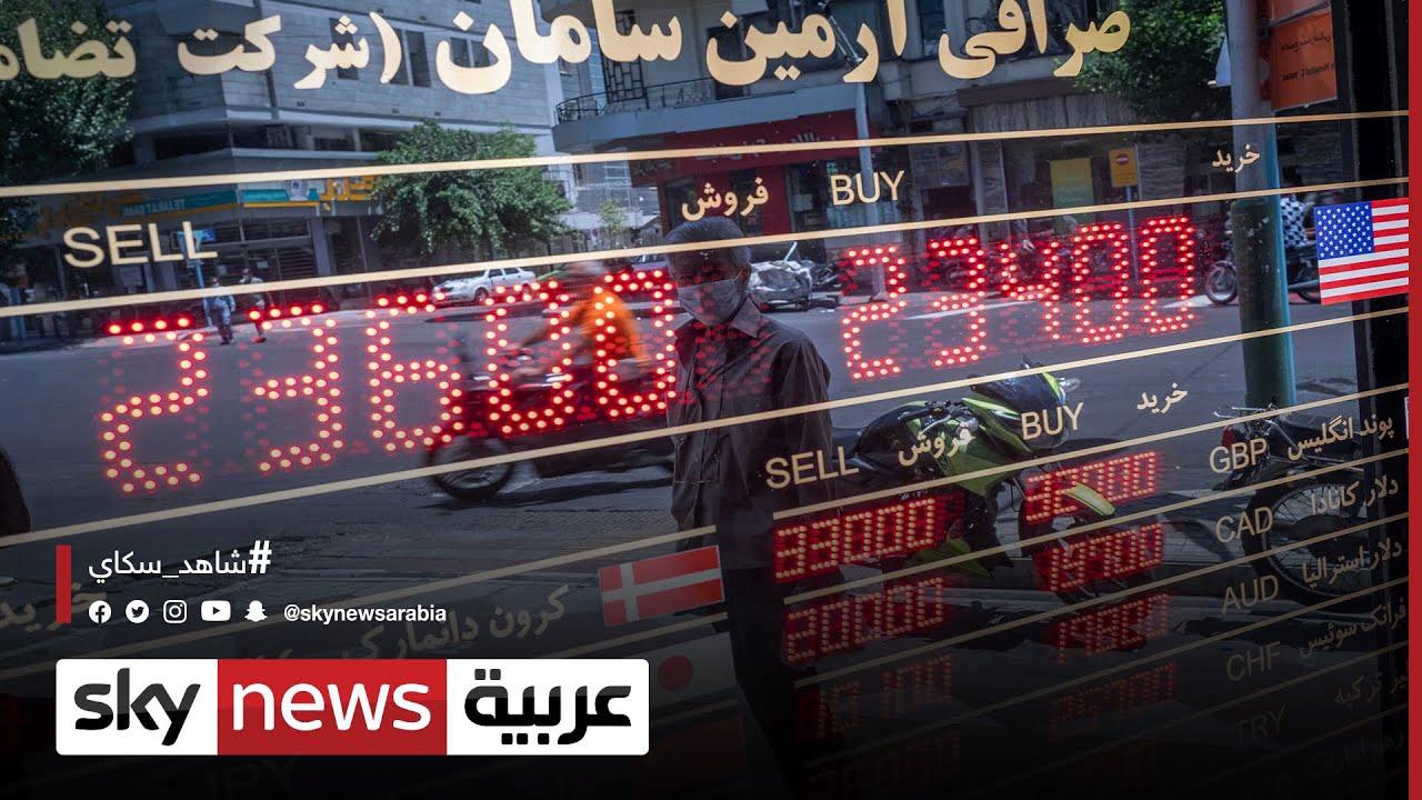 الاقتصاد الإيراني في مفترق طرق بعد تدهور الأوضاع الاقتصادية | #الاقتصاد  - نشر قبل 20 ساعة
