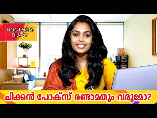 ????????????  # Doctors Diary # Chickenpox: Symptoms, Treatment And Causes # Malayalam Health Tips