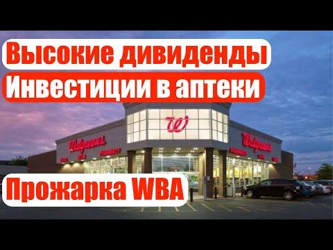 Высокие дивиденды. Инвестиции в аптеки. Прожарка Walgreens Boots Alliance (WBA)