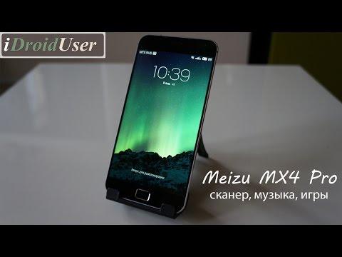 Meizu MX4 Pro - игры, сканер, звук. Первый контакт.
