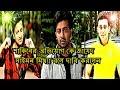 শাকিবের অভিযোগ কে জায়েদ সাইমন মিথ্যা বলে দাবি করলেন   নিজের পায়ে কুড়াল মারছে শাকিব thumbnail