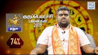 guru-peyarchi-palangal-2019-dhanusu