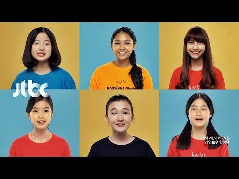 [JTBC 채널 캠페인 2015] 레인보우 합창단