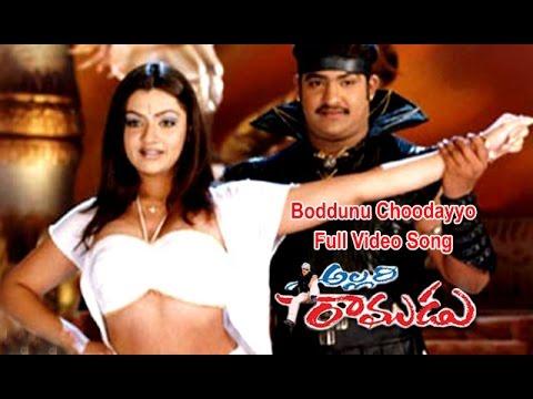 Boddunu Choodayyo Full Video Song | Allari Ramudu | N.T.Rama Rao Jr | Arthi Agarwal | ETV Cinema