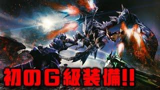 【MHXX】初めてのG級装備!! 超新米ハンターの素材集め【モンハンダブルクロス】