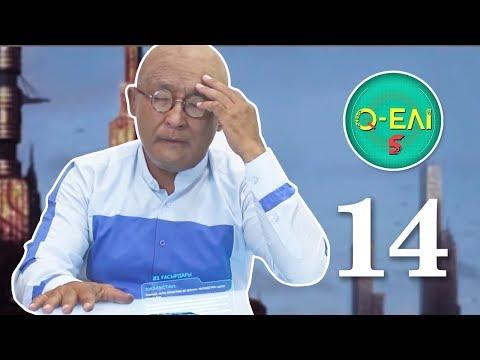 """""""Q-елі"""" 5 маусым 14 шығарылым (Q-елі 5 сезон 14 выпуск)"""