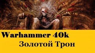Warhammer 40000 Золотой Трон