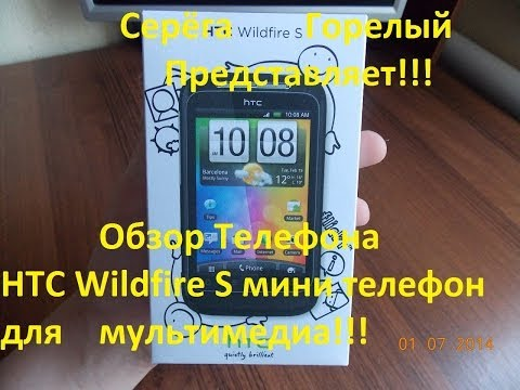 Обзор Телефона HTC Wildfire S мини телефон для мультимедиа!!!