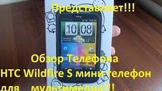 Обзор Телефона HTC Wildfire S мини телефон для мультимедиа!!!(ВЫ ПОПАЛИ НА НАЧИНАЮЩИЙ КАНАЛ ОБЗОРОВ РАЗНЫХ ВЕЩЕЙ СМОТРИТЕ ВИДЕО МОЖЕТ КОЕ ЧТО ИНТЕРЕСНОЕ И ПОЧЕРПНЕТЕ..., 2014-07-01T18:59:43.000Z)