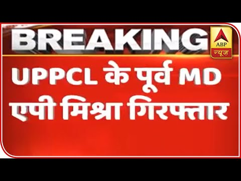 Former MD Of UPPCL Arrested In The PF Scam | ABP News
