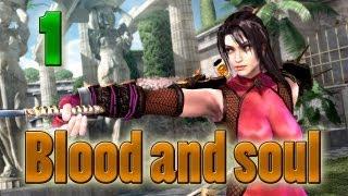 Приключения Лучника #1 - Blood And Soul