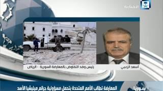 الزعبي: التصعيد العسكري في سوريا بدأ في قمته مع التدخل الروسي