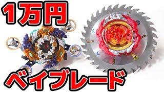 【危険】1万円でベイブレードを改造したら250km/hで回転するモンスターになった