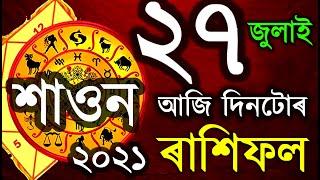 Indian Astrology   assamese astrology   astrology in assamese   ab smarttips