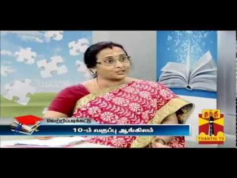 VETTRIPADIKATTU - Tips to score more marks in English(SSLC):Ms.Savthiri Laxmanan 07.03.2014